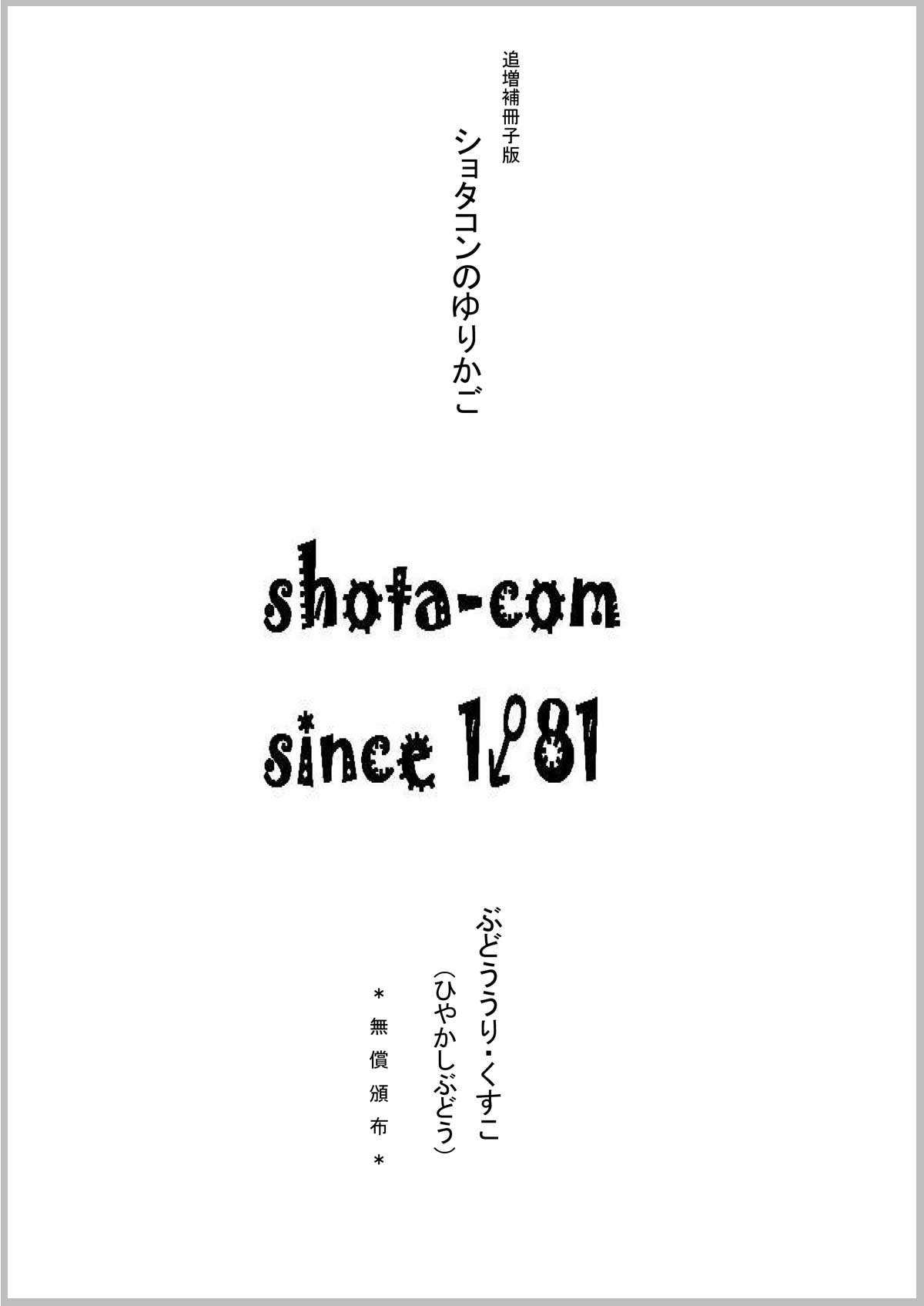 ショタコンのゆりかご (book cover)